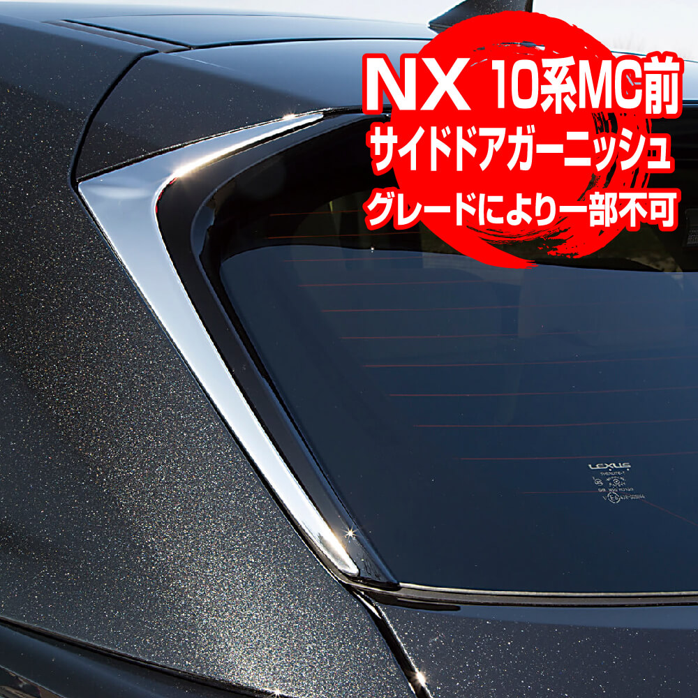 レクサス NX 10系 MC前 バック ドア サイド ガーニッシュ【BALSARINI 仕様】ステンレス製 全車対応