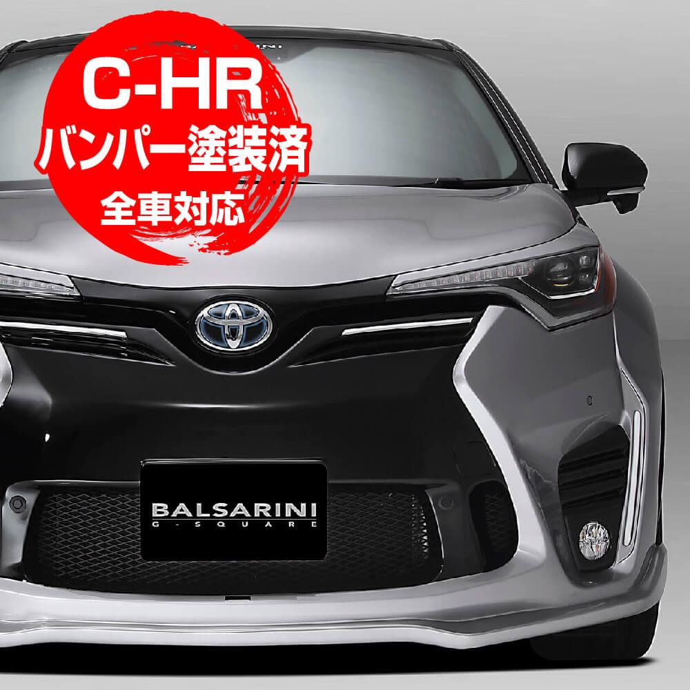 トヨタ C-HR BALSARINI フロントバンパー 塗装品 全車対応 【対応年式 2016/5~2019/10】