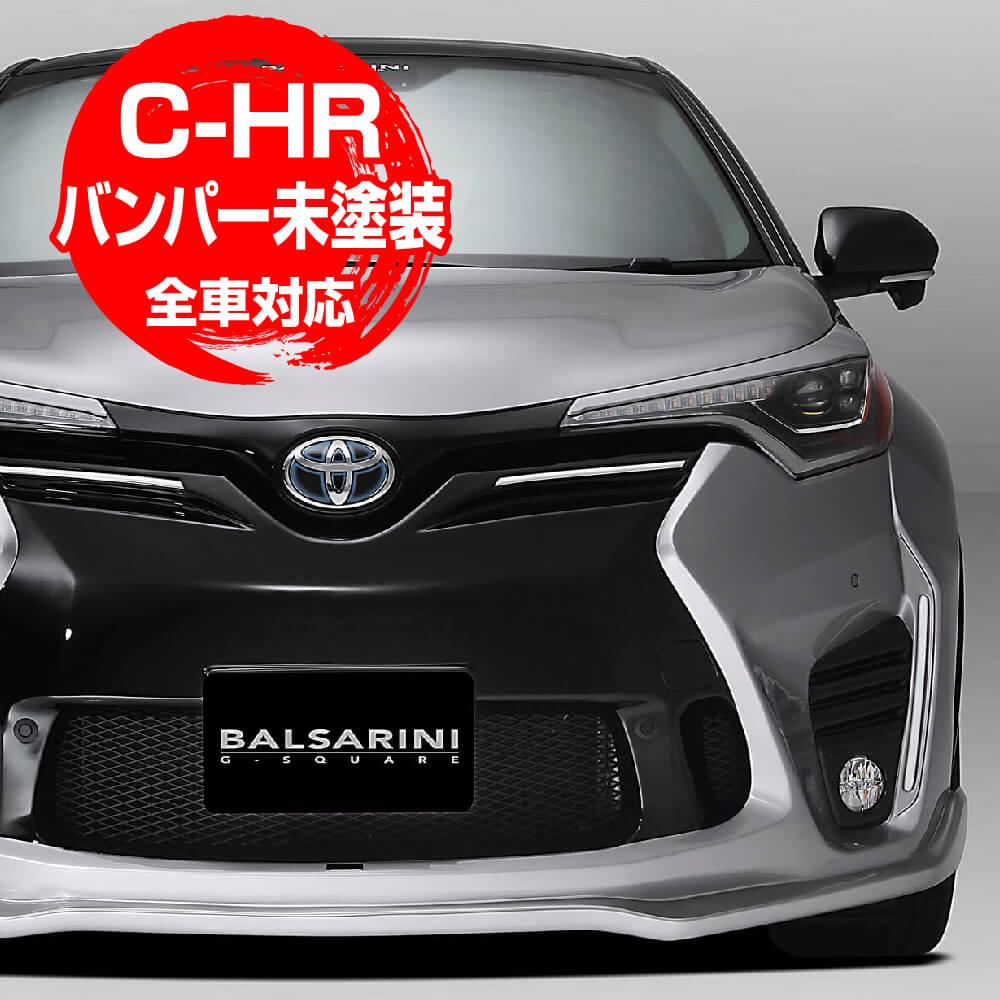 トヨタ C-HR BALSARINI フロントバンパー 未塗装品 全車対応 【対応年式 2016/5~2019/10】