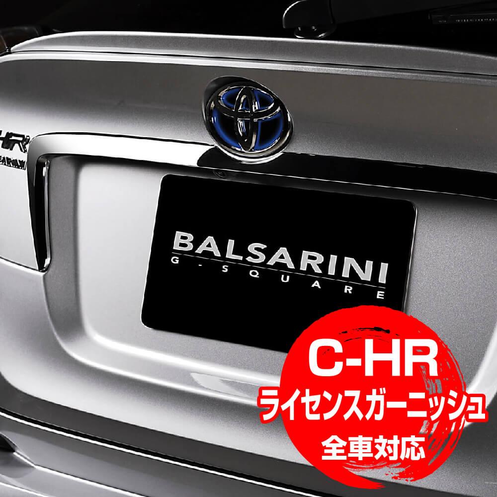 トヨタ C-HR BALSARINI ライセンスガーニッシュ クローム仕上げ 全車対応 【対応年式 2016/5~2019/10】