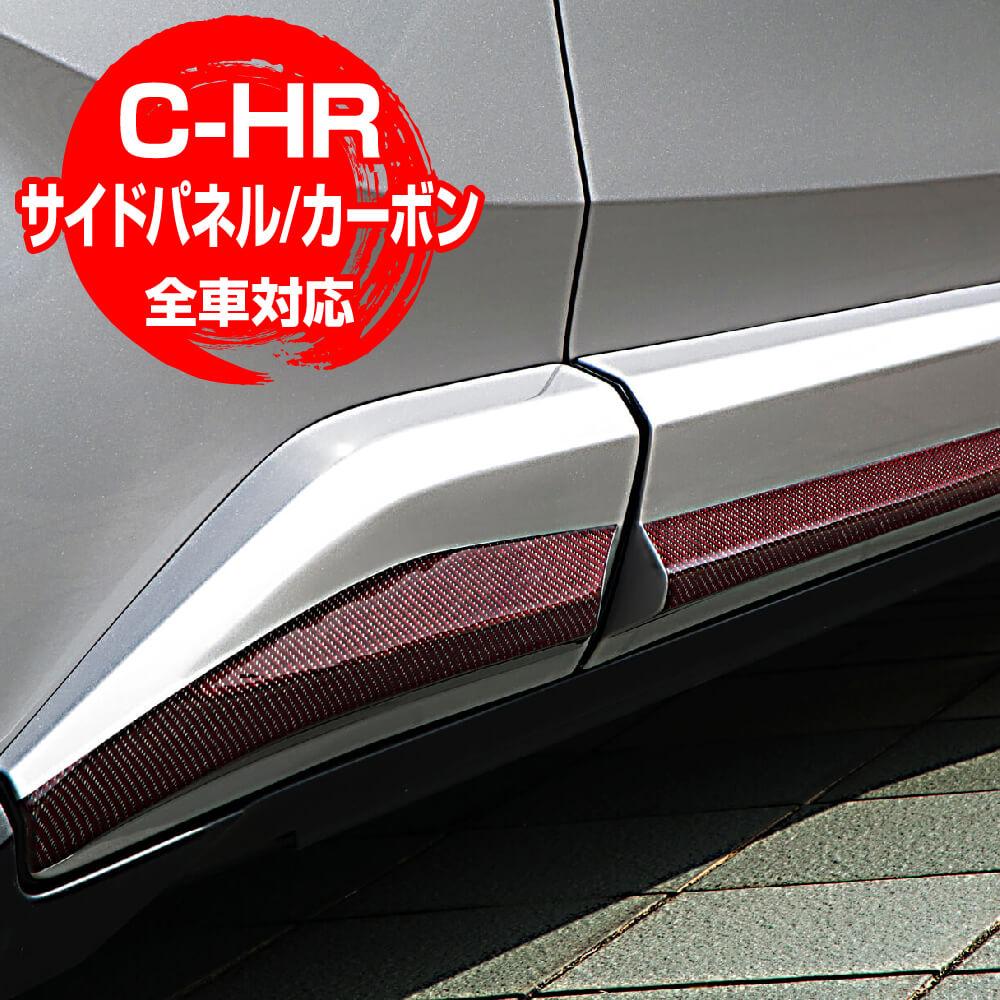塗装品 「ホワイトパールクリスタルシャイン 070」 C-HR BALSARINI 【対応年式 2016/5~】 トヨタ (LEDヘッドライトのみ対応) 全車対応 アイラインガーニッシュ