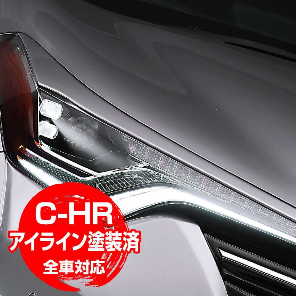トヨタ C-HR BALSARINI アイラインガーニッシュ 塗装品 全車対応(LEDヘッドライトのみ対応) 【対応年式 2016/5~2019/10】