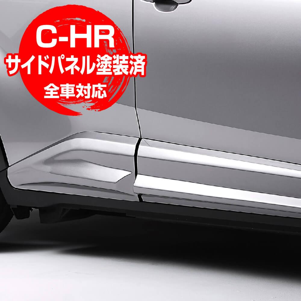 トヨタ C-HR BALSARINI サイドパネル 塗装品 全車対応 【対応年式 2016/5~2019/10】