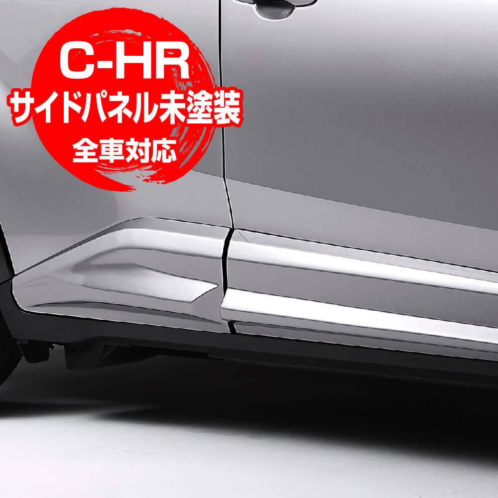 トヨタ C-HR BALSARINI サイドパネル 未塗装品 全車対応 【対応年式 2016/5~2019/10】