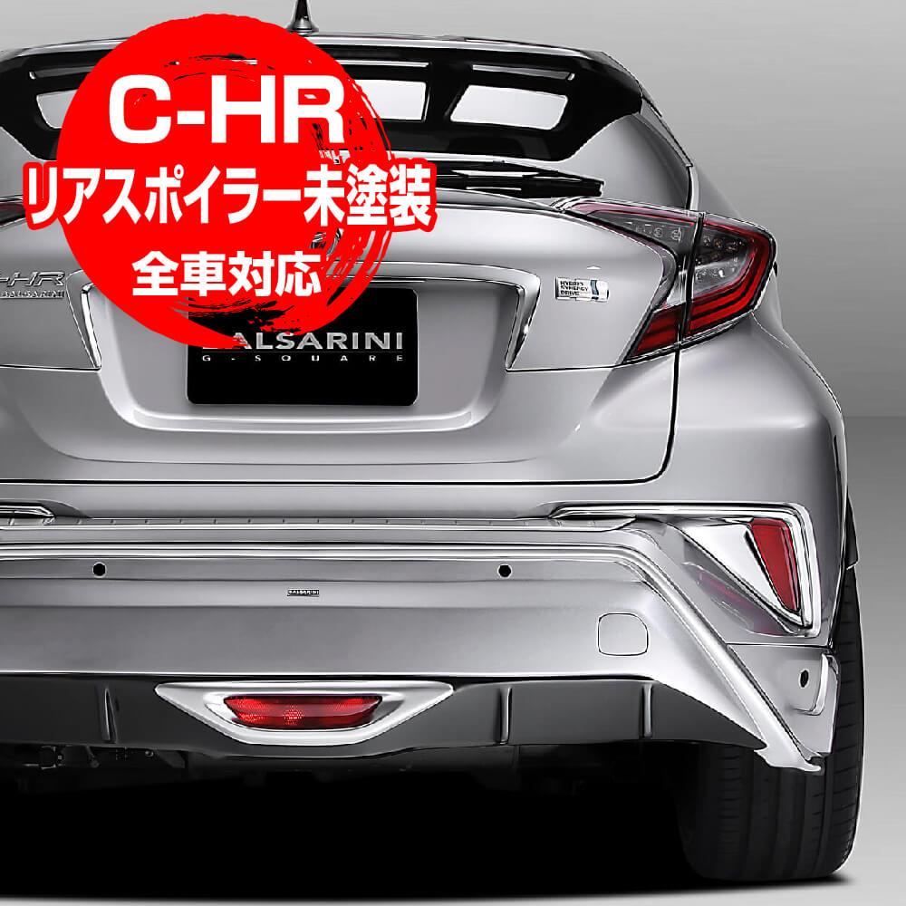 トヨタ C-HR BALSARINI リアアンダースポイラー 未塗装品 全車対応 【対応年式 2016/5~2019/10】