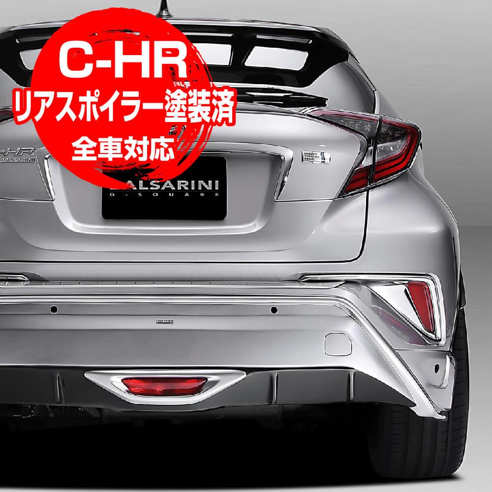 トヨタ C-HR BALSARINI リアアンダースポイラー 塗装品 全車対応 【対応年式 2016/5~2019/10】