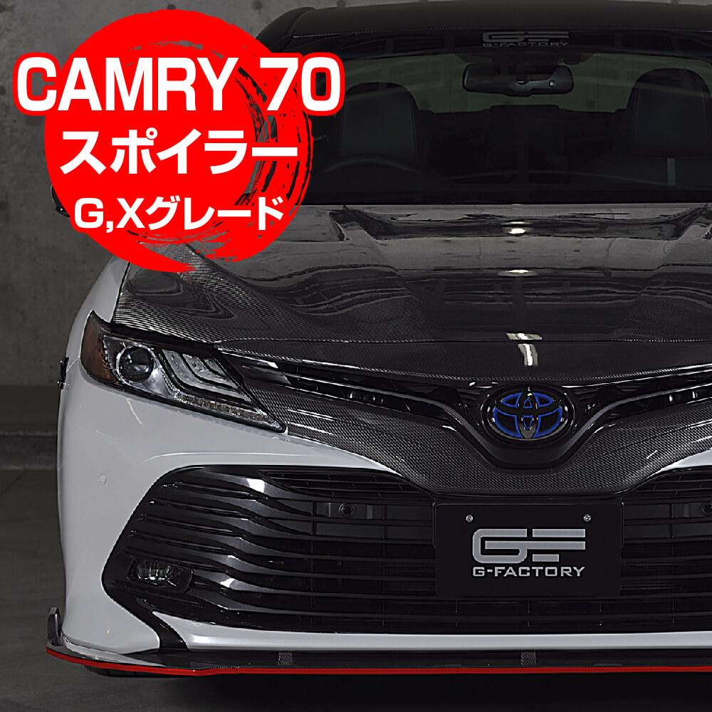 カムリ 70系 G,X 専用設計 フロントスポイラー フラップ カーボン転写 外装パーツ 簡単装着 TOYOTA CAMRY 70系