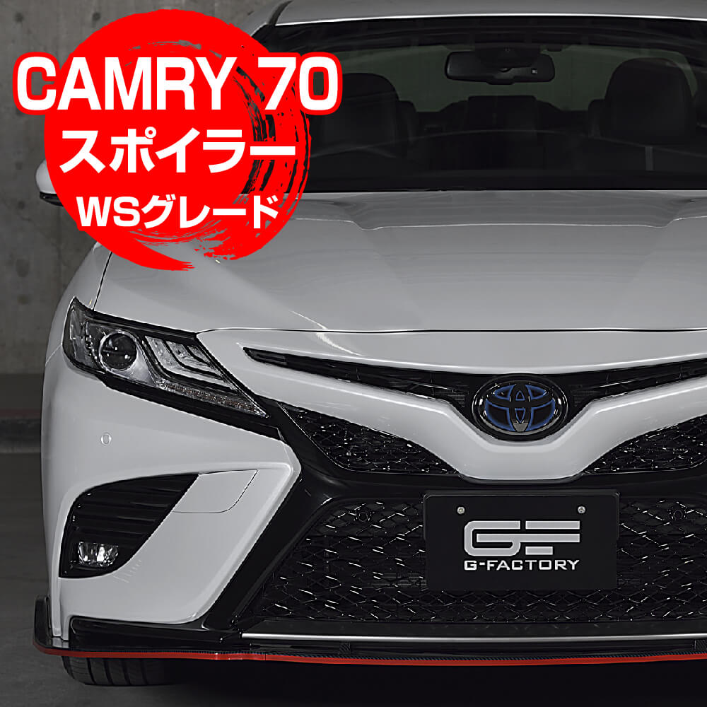カムリ 70系 WS 専用設計 フロントスポイラー フラップ カーボン転写 外装パーツ 簡単装着 TOYOTA CAMRY 70系