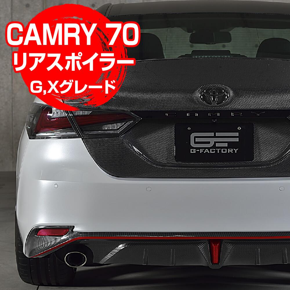 カムリ 70系 G,X 専用設計 リアアンダースポイラー カーボン転写 外装パーツ 簡単装着 TOYOTA CAMRY 70系