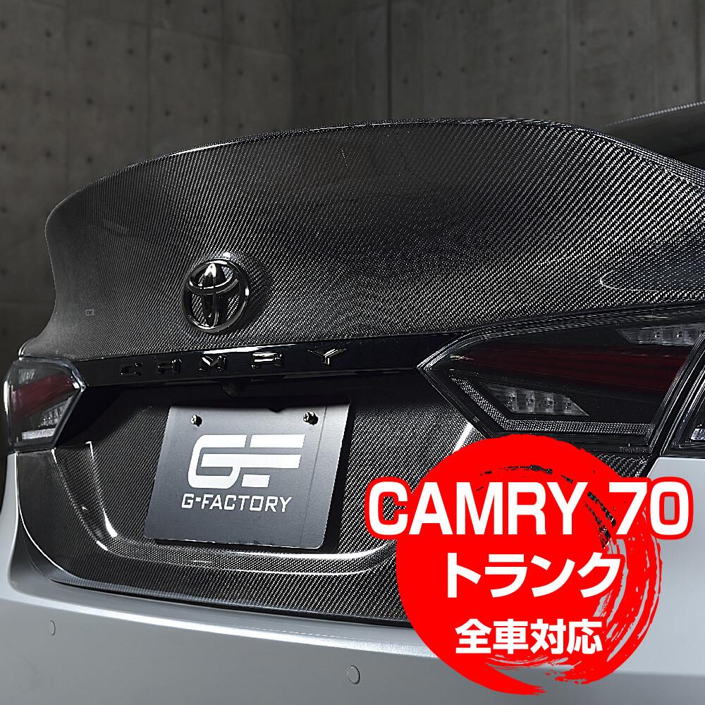 カムリ 70系 全車対応 トランク ウェットカーボン 外装パーツ 簡単装着 TOYOTA CAMRY 70系
