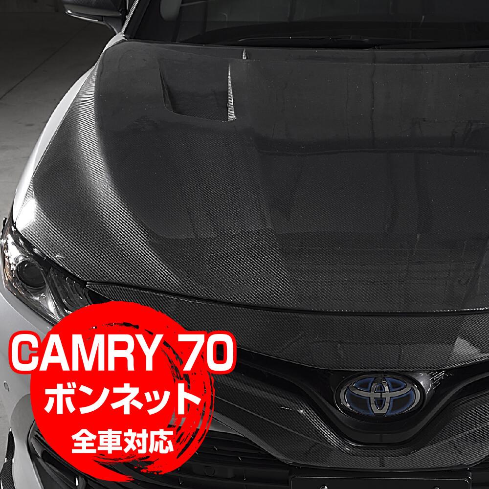 カムリ 70系 全車対応 ボンネット ウェットカーボン 外装パーツ 簡単装着 TOYOTA CAMRY 70系
