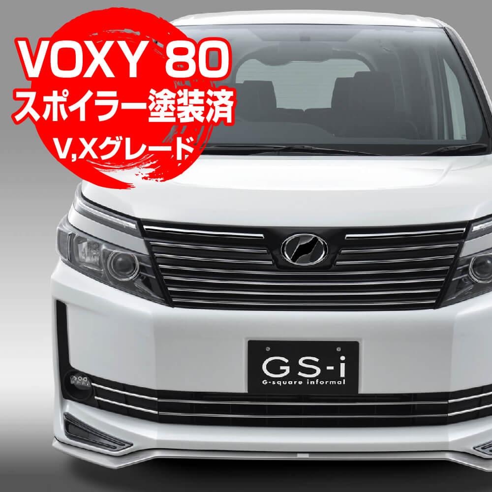 ヴォクシー VOXY 80系 MC前 TOYOTA トヨタ フロント スポイラー【GS-I 仕様】ABS製 純正色塗装済 V,X(ハイブリッド車含む)グレード専用
