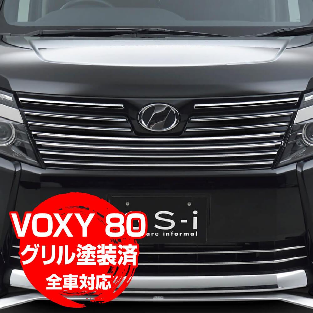 ヴォクシー VOXY 80系 MC前 TOYOTA トヨタ フロント グリル【GS-I 仕様】ABS製 ブラックパール塗装済 全車対応