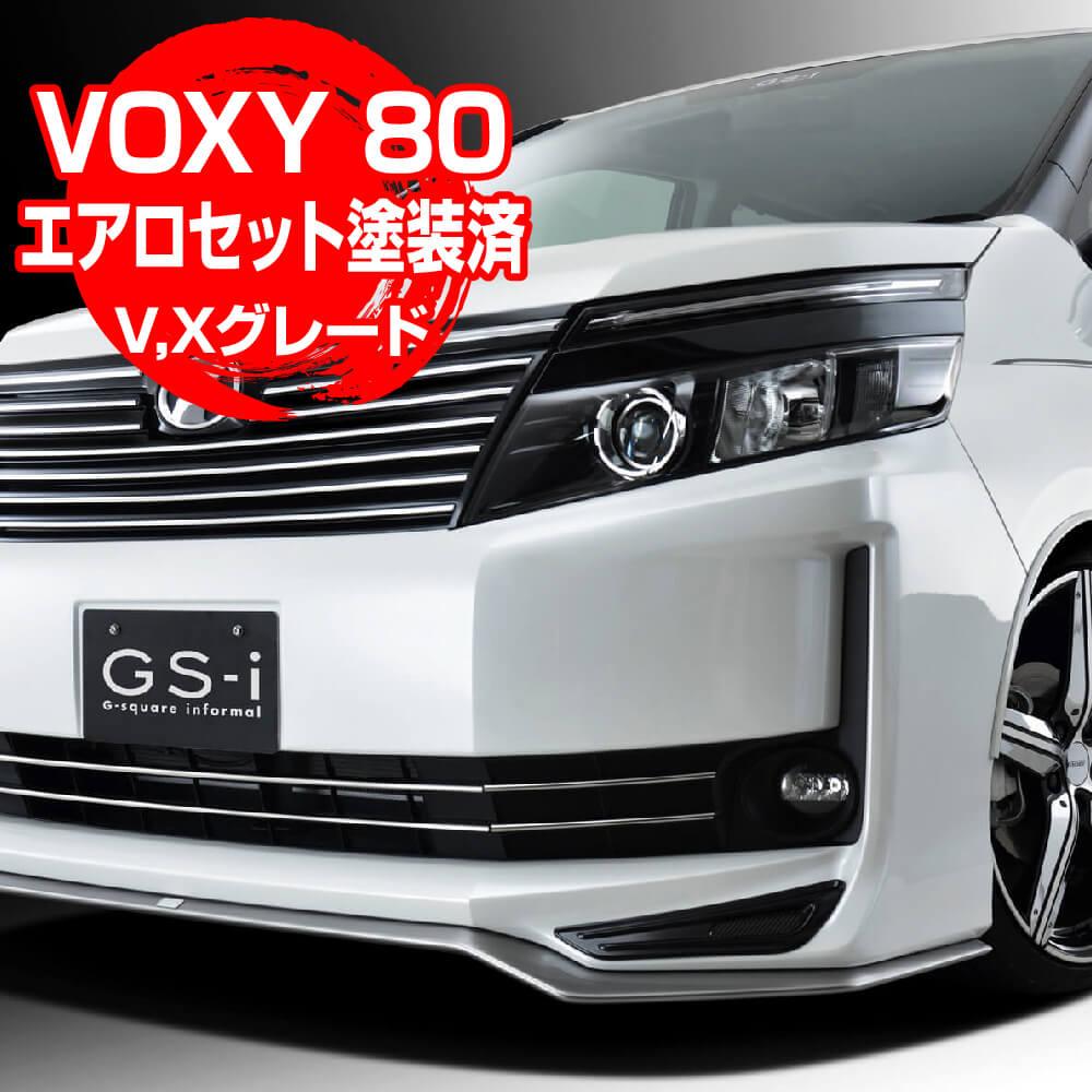 ヴォクシー VOXY 80系 MC前 TOYOTA トヨタ 3点セット フロントスポイラー サイドステップ リアアンダースッポイラー【GS-i 仕様】ABS製 純正色塗装済 V,X(ハイブリッド車含む)グレード専用