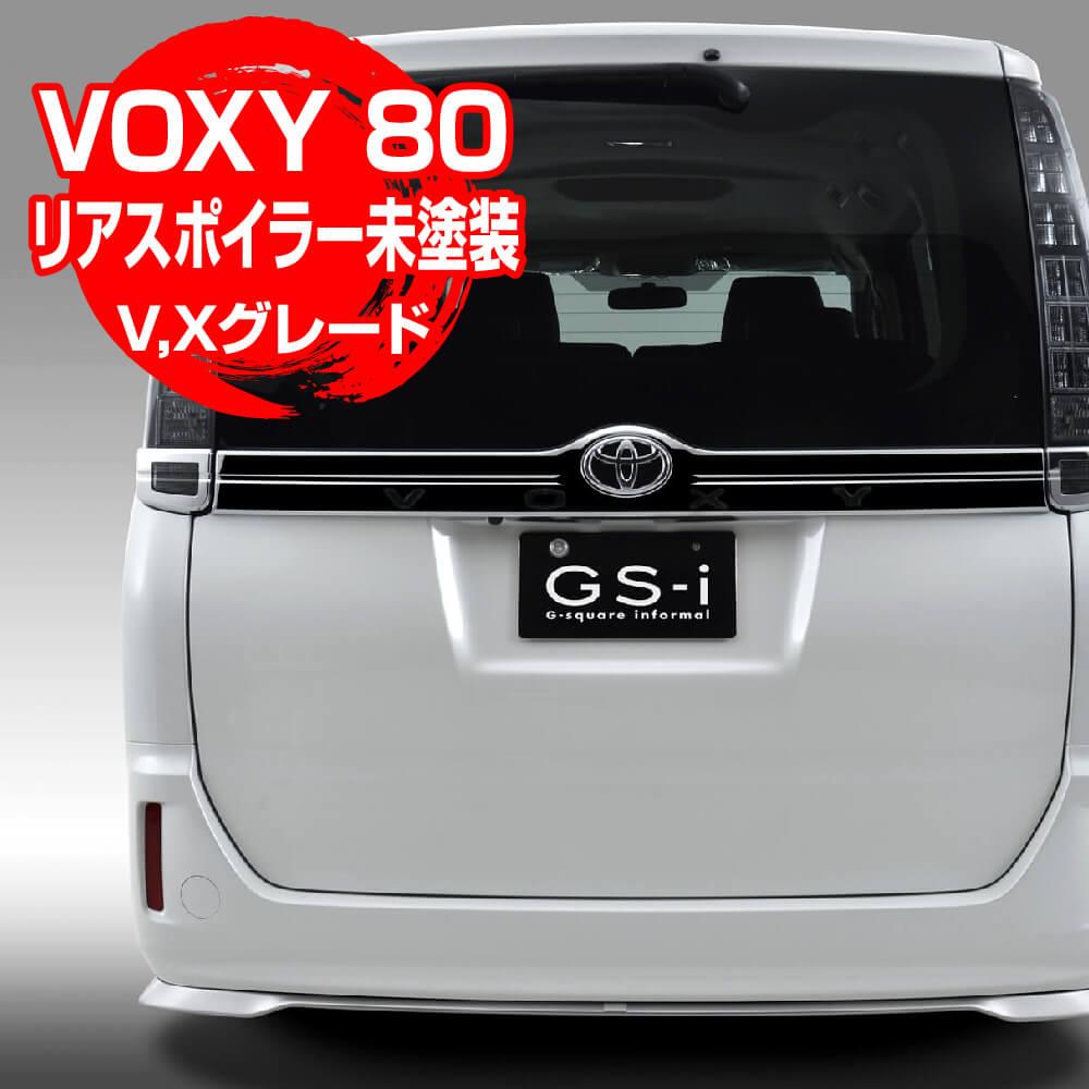 ヴォクシー VOXY 80系 MC前後 TOYOTA トヨタ リア アンダー スポイラー【GS-I 仕様】ABS製 未塗装 V,X(ハイブリッド車含む)グレード専用