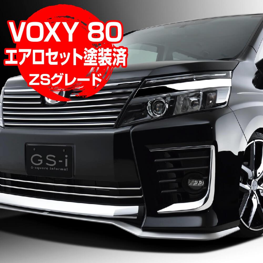 ヴォクシー VOXY 80系 MC前 TOYOTA トヨタ 2点セット フロントスポイラー リアアンダースポイラー【GS-i 仕様】ABS製 純正色塗装済 ZSグレード専用