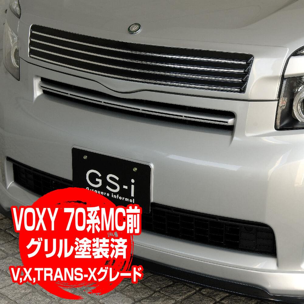 TOYOTA VOXY ヴォクシー 70系 MC前「フロントグリル(2-tone塗装済)」トヨタ