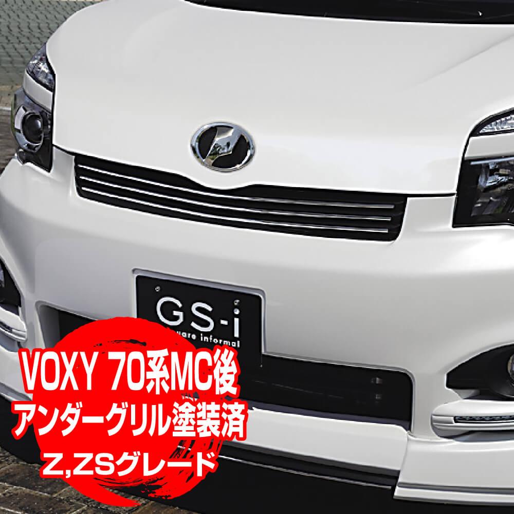 到着後、すぐ付けれる!GS-I VOXY-ZS,Z(ヴォクシー/70系 MC後)「フロントアンダーグリル(塗装済)」