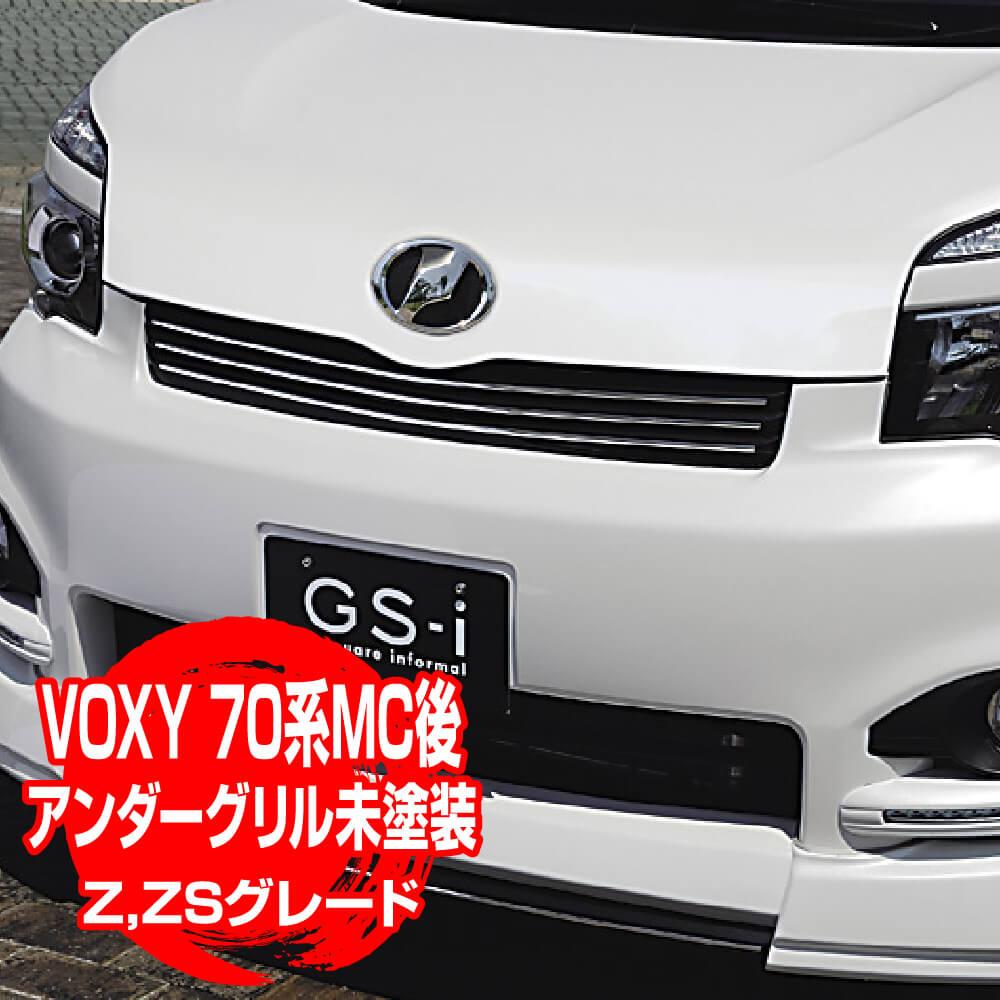 塗装をこだわるアナタへ!GS-I VOXY-ZS,Z(ヴォクシー/70系 MC後)「フロントアンダーグリル(未塗装)」