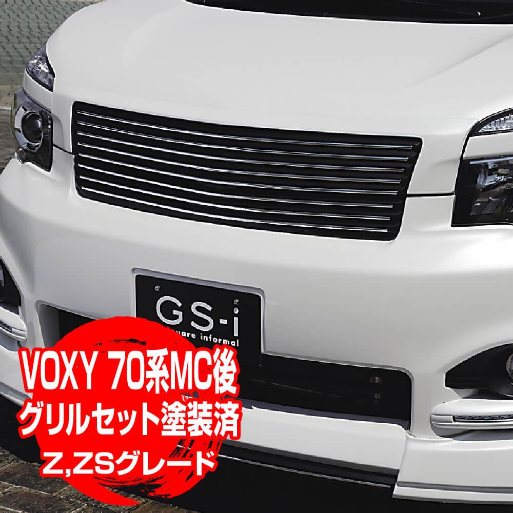 到着後、すぐ付けれる!GS-I VOXY-ZS,Z(ヴォクシー/70系 MC後)「フロントグリル+フロントアンダーグリルset(2-tone塗装済)」