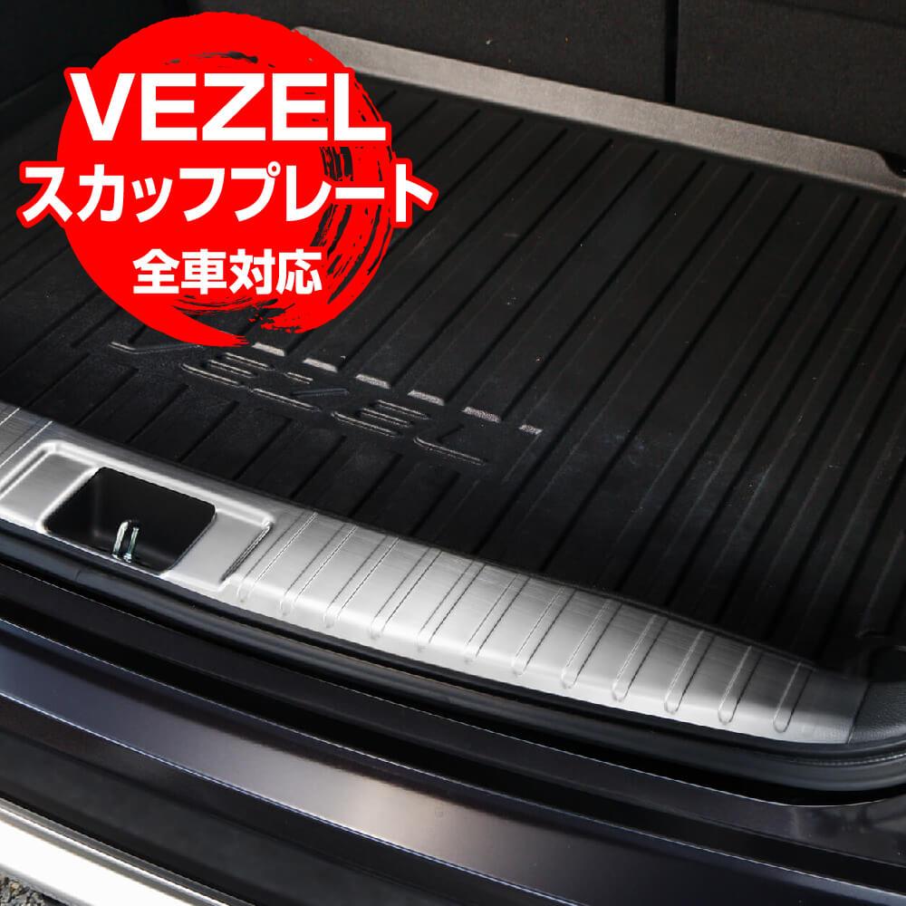 ヴェゼル VEZEL RU1-4 HONDA ホンダ インナー ラゲージ スカッフ プレート【BALSARINI 仕様】ステンレス製 全車対応