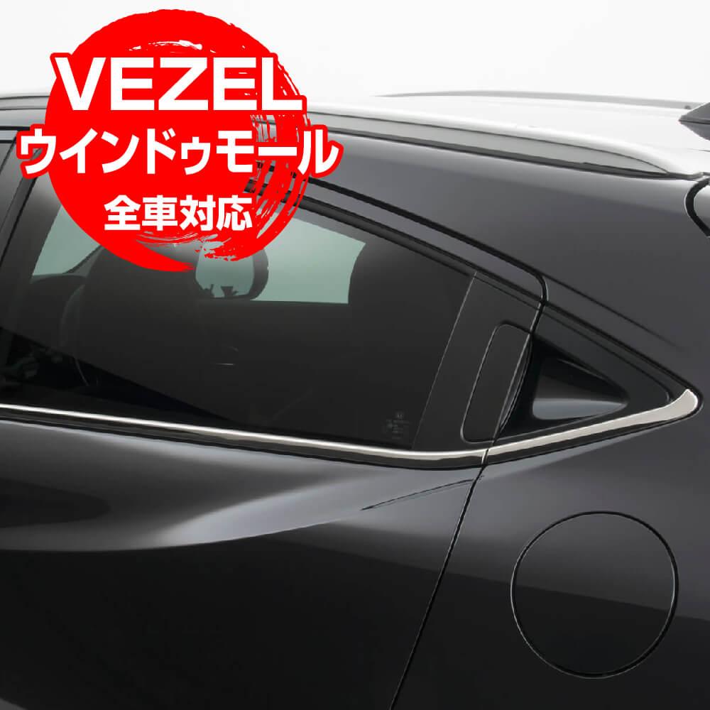 ヴェゼル VEZEL RU1-4 HONDA ホンダ サイド ウインドゥ モール【BALSARINI 仕様】ステンレス製 全車対応