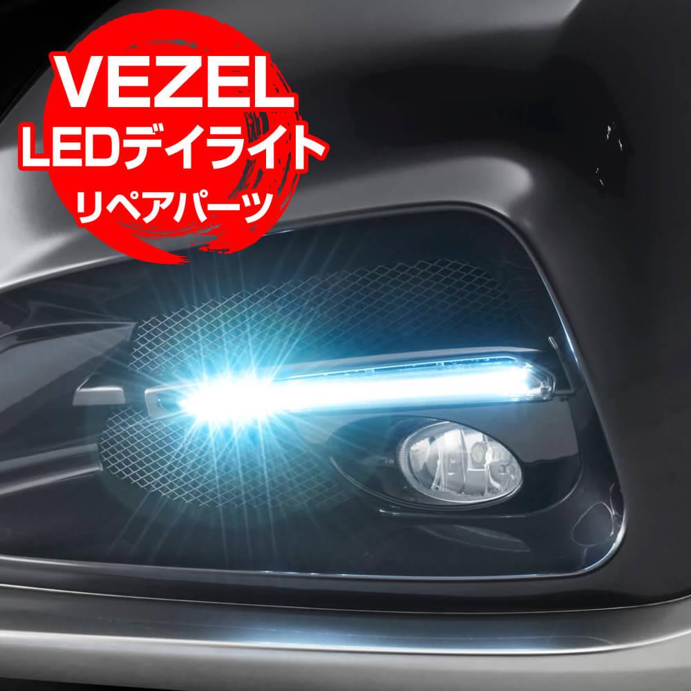 ヴェゼル VEZEL RU1-4 HONDA ホンダ フロント バンパー【BALSARINI 仕様】専用のLEDデイライト 片側