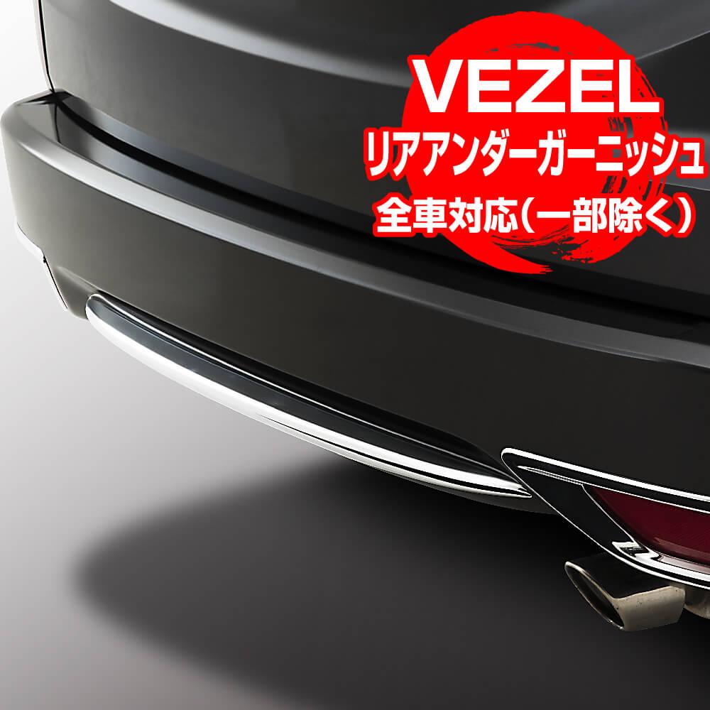 ヴェゼル VEZEL RU1-4 HONDA ホンダ リア バンパー アンダー ガーニッシュ【BALSARINI 仕様】ABS製 RS除く全車対応