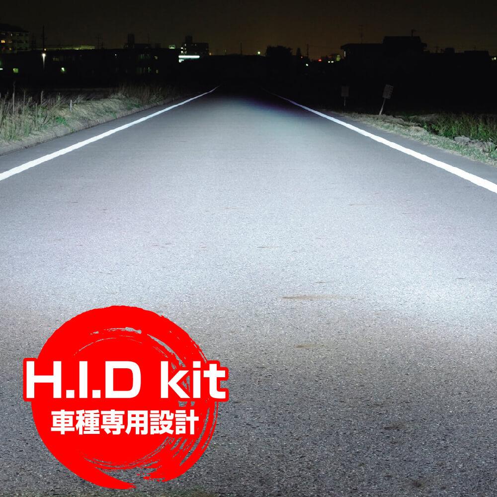 明るさ倍増エコルクス H.I.Dヘッドランプ Kit AQUA アクア 10系