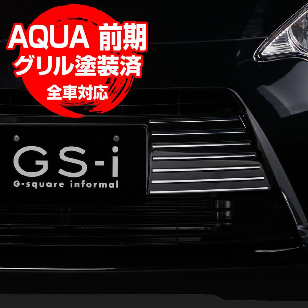GS-I AQUA アクア 10系 前期 グリルガーニッシュ 塗装済