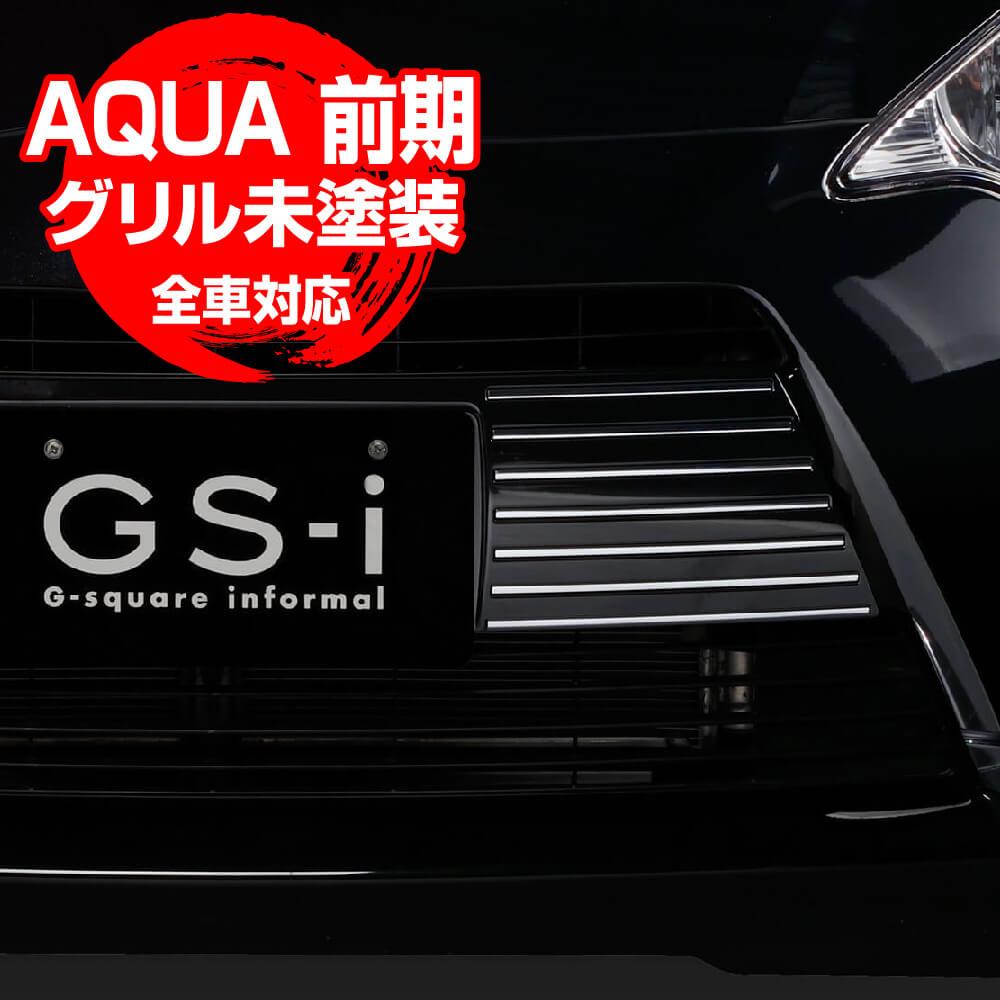 GS-I AQUA アクア 10系 前期 グリルガーニッシュ 未塗装