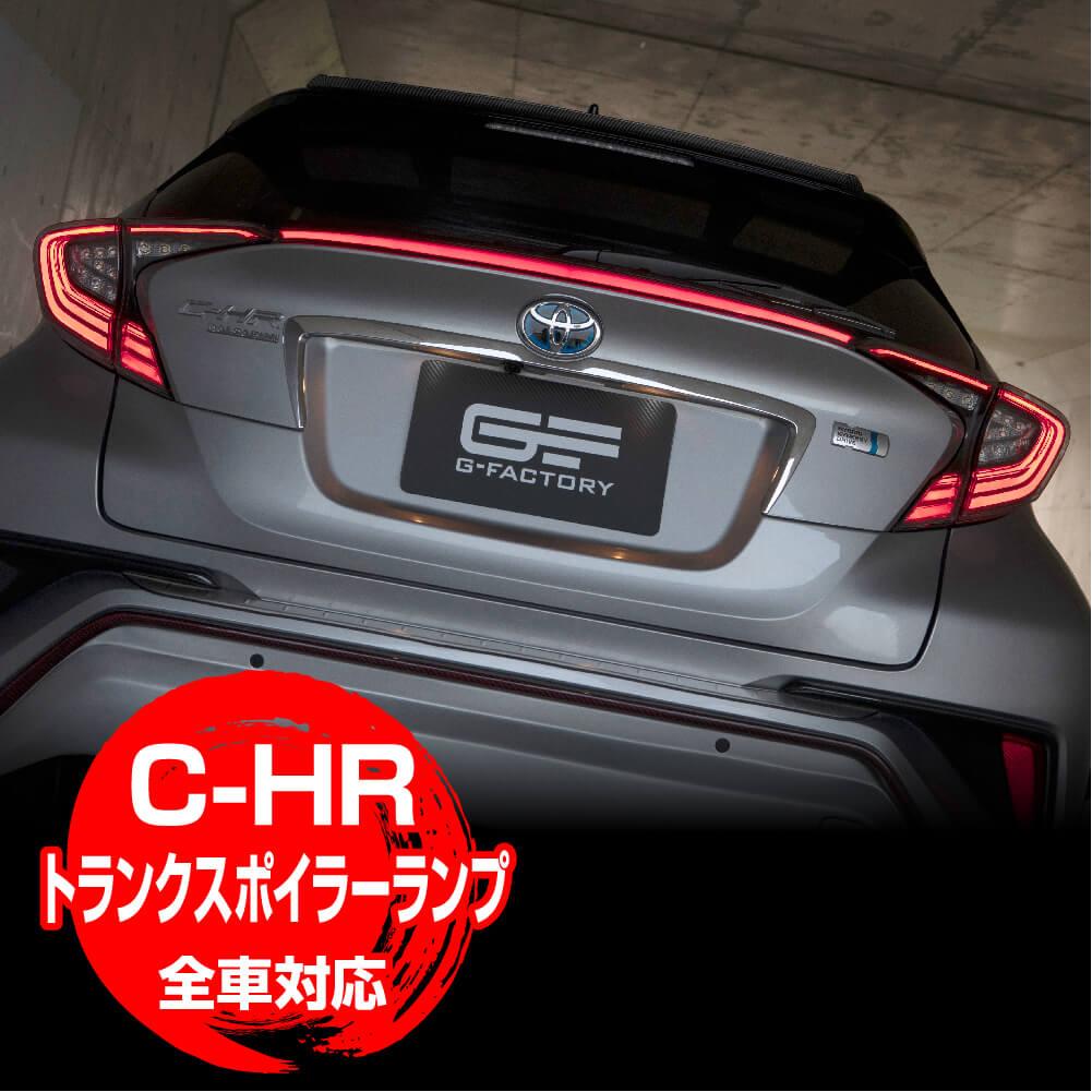 トヨタ C-HR トランクスポイラーランプ LED シーケンシャルウインカー 全車対応 純正トランクスポイラー 交換タイプ ZYX10/NGX50 MC前