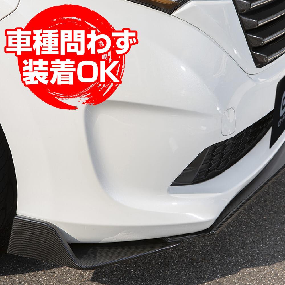 汎用 スポイラー アンダーカナード カーボン調 組立式 3分割 ABS製 エアロ フロント スポイラー カナード フィン アンダーフラップ リップ アンダーパネル 加工用 付け足し ドレスアップ GTマシン風