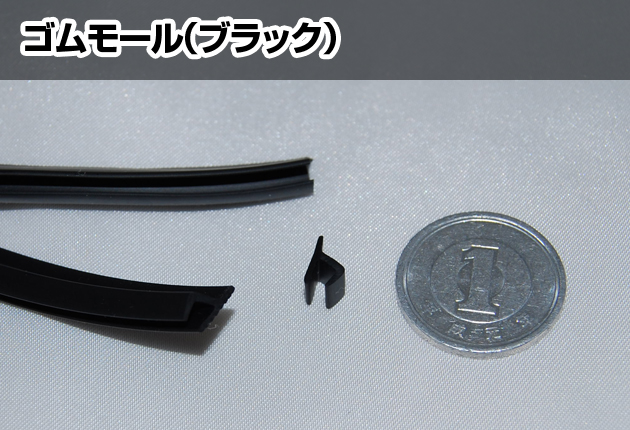 Vehicle (body) to protect from the aero parts rubbing wounds ( scratches preventing )! ゴムモール (h-black)