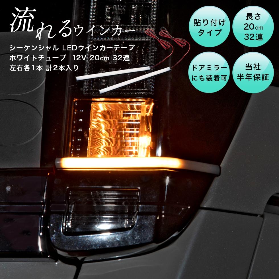 シーケンシャルウインカー シリーズ累計1万個突破の販売実績 流れるウインカー LED テープライト 12V 20センチ 32連 2本入り ホワイトチューブ 送料無料 値引き 流行のアイテム 保証半年 オレンジ 防水 アンバー ポスト投函 簡単取付