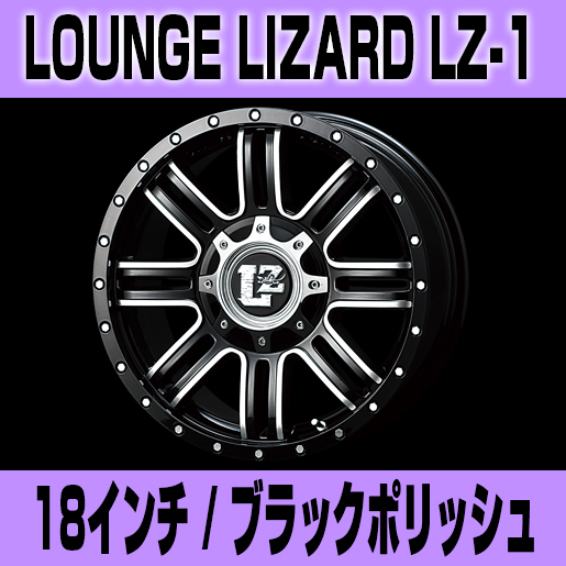 足下のドレスアップに最適!LOUNGELIZARD LZ-1(ラウンジリザード LZ-1)18インチ-8.0J インセット40・10H/114.3/127「ブラックポリッシュ」1台分/4本 アルミホイール wheel