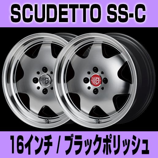 【20%オフ】SCUDETTO SS-C(スクデット SS-C)16インチ-7.0J インセット35・4H/100「ブラックポリッシュ」1本 アルミホイール wheel