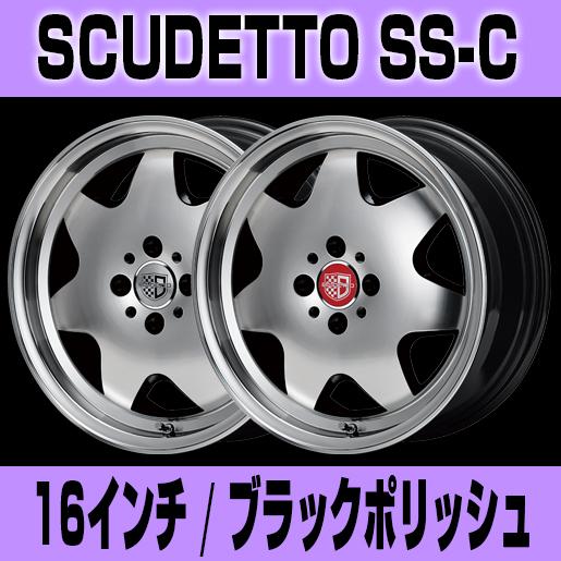 SCUDETTO SS-C(スクデット SS-C)16インチ-6.5J インセット38・4H/100「ブラックポリッシュ」1本 アルミホイール wheel