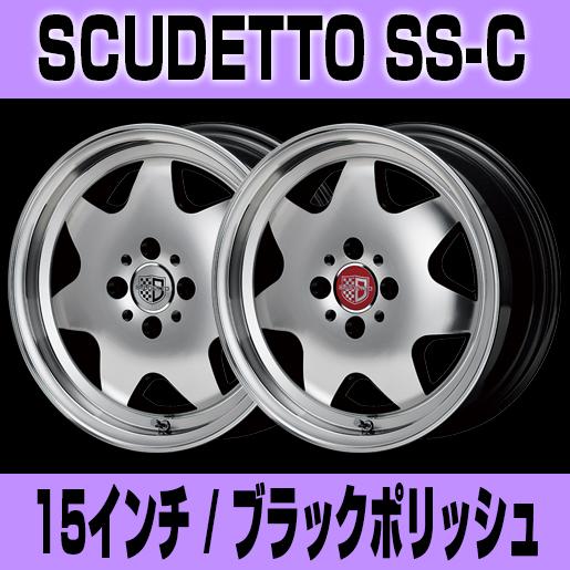 SCUDETTO SS-C(スクデット SS-C)15インチ-6.0J インセット45・4H/100「ブラックポリッシュ」1本 アルミホイール wheel