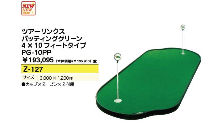 [練習用具]ツアーリンクス パッティンググリーン 4×10フィートタイプ PG-10PPゴルフハウス はかた家