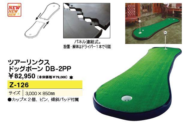 [練習用具]ツアーリンクス ドッグボーン DB-2PP ゴルフハウス はかた家