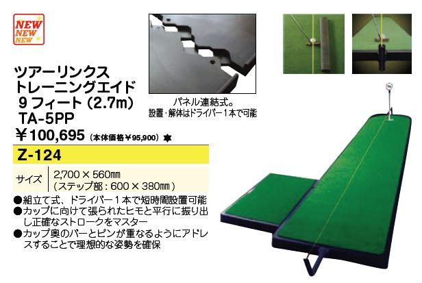 [練習用具]ツアーリンクス トレーニングエイド 9フィート(2.7m) TA-5PP ゴルフハウス はかた家