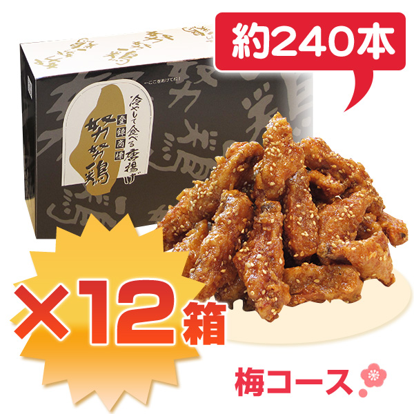 «Plum courses» 努努 chicken (ゆめゆめどり) box (medium) 12 box set