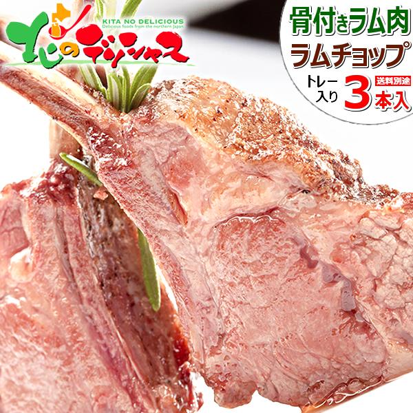 ■北海道グルメ - 北のデリシャス>◆北海道 お肉・加工品>羊肉>骨付きラム肉>骨付きラム肉 ラムチョップ(冷凍)