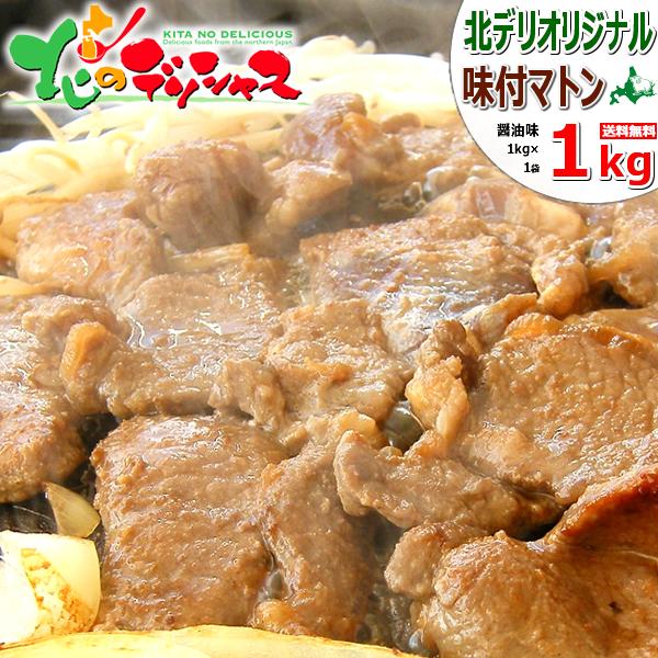 ■北海道グルメ - 北のデリシャス>◆北海道 お肉・加工品>羊肉>味付ジンギスカン(オリジナル)>味付マトンジンギスカン(ショルダー/冷凍)