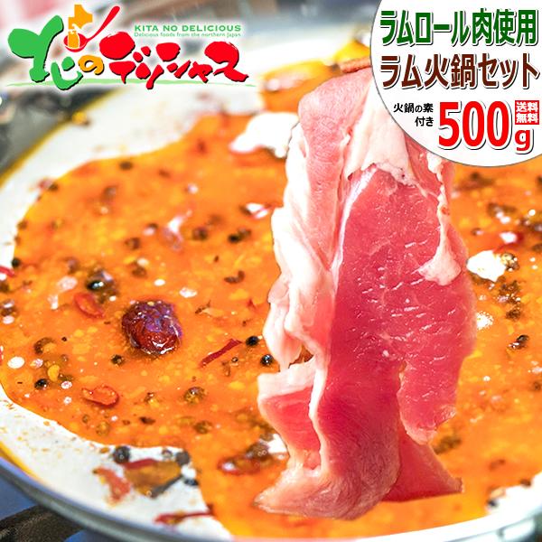 ■北海道グルメ - 北のデリシャス>◆北海道 お肉・加工品>羊肉>ラムロール(ラムしゃぶ・火鍋用)>火鍋用(ショルダー/冷凍)