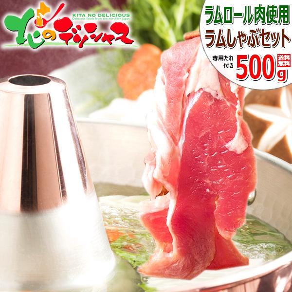 ■北海道グルメ - 北のデリシャス>◆北海道 お肉・加工品>羊肉>ラムロール(ラムしゃぶ・火鍋用)>しゃぶしゃぶ用(ショルダー/冷凍)