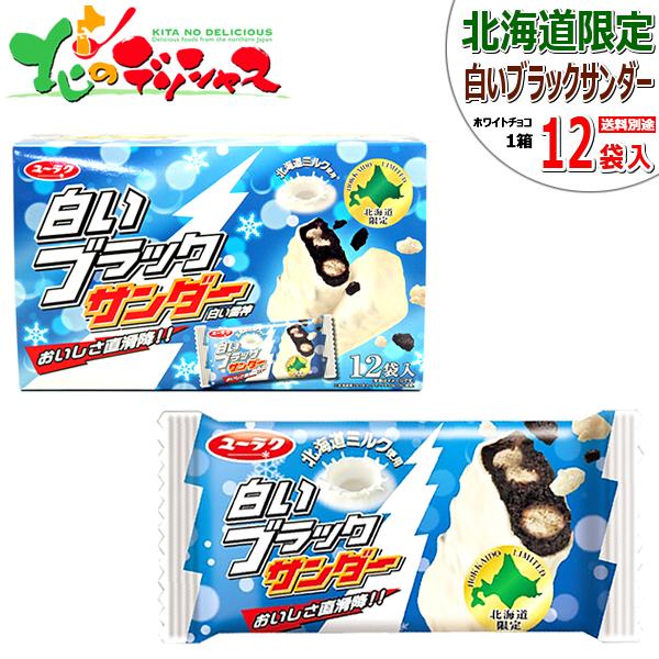 ■北海道グルメ - 北のデリシャス>◆北海道 お土産(同梱可能商品)>北海道限定-白いブラックサンダー