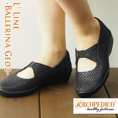 アルコペディコ ARCOPEDICO-BALLERINA GEO2- バレリーナジオ2 コンフォート ベルト付きバレエシューズ 健康