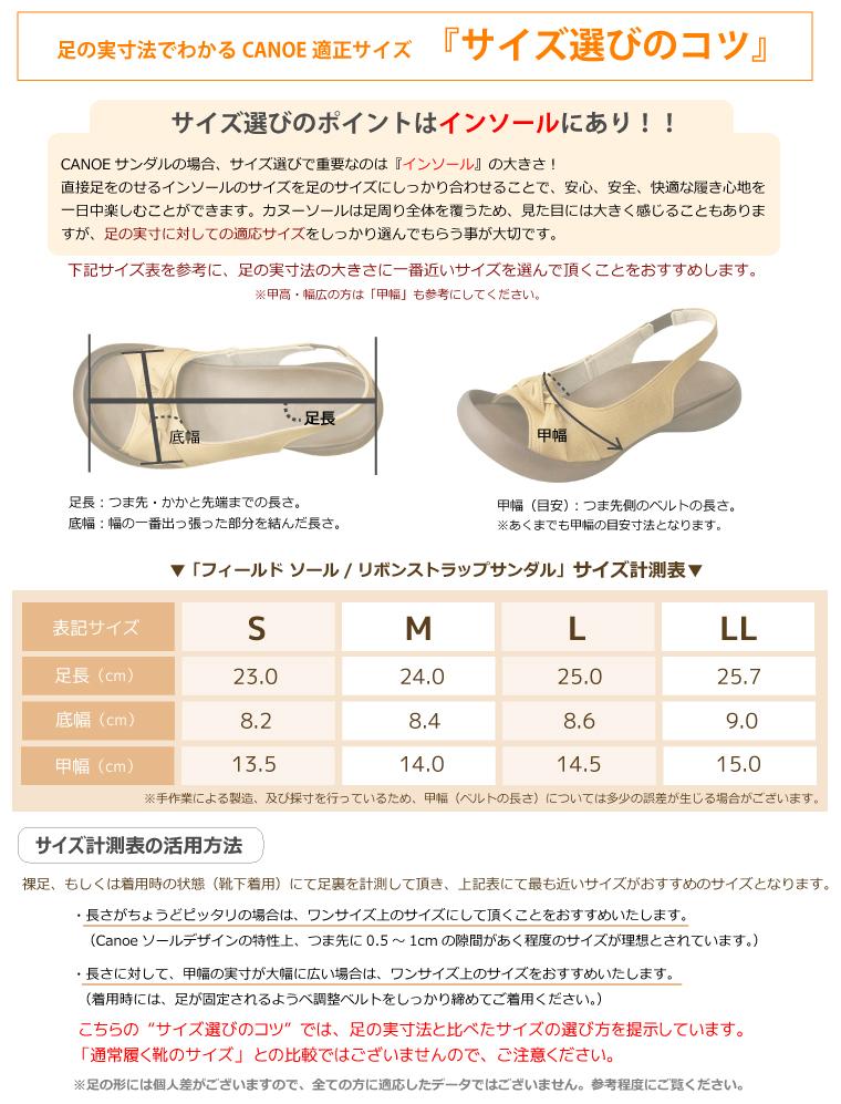Canoe 카누 필드 리본 스트랩 샌들/레이디스/FL106LW/리겟타